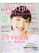 ウエディングナビ vol.03(2017) チャペル・神社結婚式大特集!