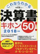 これならわかる決算書キホン50! 2018年版