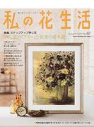 私の花生活 押し花の本 No.87(2017Autumn) 特集:「押し花トピアリー」と「紅葉の並木道」