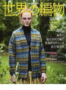 世界の編物 2017−2018秋冬号 秋冬の注目素材で編む世界からのニット直行便34点 (Let's knit series)