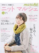 ニットマルシェ vol.22(2017秋/冬) ときめく、編みもの。