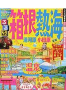 るるぶ箱根熱海湯河原小田原 2017