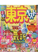 るるぶ東京ベスト '18