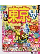 るるぶ東京ベスト ちいサイズ '18