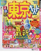 るるぶ東京ベスト ちいサイズ '18 (るるぶ情報版 関東)