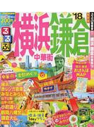 るるぶ横浜鎌倉 中華街 '18