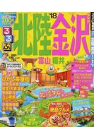 るるぶ北陸金沢 富山 福井 '18