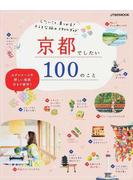 京都でしたい100のこと したいこと、見つかる!ステキな旅のスタイルガイド 2017