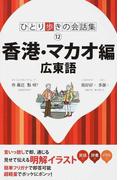 香港・マカオ編 広東語 第2版