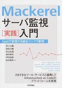 Mackerelサーバ監視〈実践〉入門 SaaSで実現する統合インフラ管理