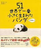 【アウトレットブック】51世界で一番小さく生まれたパンダと仲間たち