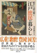 【アウトレットブック】絵から読み解く江戸庶民の暮らし