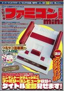 【アウトレットブック】大好きファミコン倶楽部mini (ゲーム超絶テクニック)
