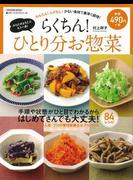 【アウトレットブック】らくちん!ひとり分お惣菜