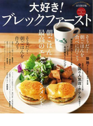 【アウトレットブック】大好き!ブレックファースト 永久保存版 (ガイドブック&レシピブック)