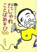 【アウトレットブック】天才林家木久扇のだじゃれことばあそび100
