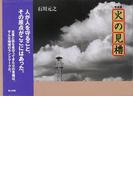 【アウトレットブック】写真集・火の見櫓
