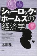 【アウトレットブック】シャーロック・ホームズの経済学
