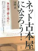【アウトレットブック】ネット古本屋になろう!