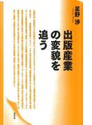 【アウトレットブック】出版産業の変貌を追う