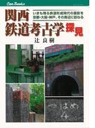 【アウトレットブック】関西鉄道考古学探見 (JTBキャンブックス)(JTBキャンブックス)