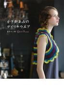 【アウトレットブック】かぎ針あみのデイリーウエア あき・ふゆ ムック版 (Let's knit series)