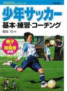 【アウトレットブック】少年サッカー 基本・練習・コーチング (少年少女スポーツシリーズ)