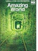 【アウトレットブック】アメージング・ワールド-神秘の絶景写真