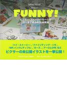 【アウトレットブック】FUNNY! ピクサー・ストーリー・ルームのユーモアあふれる25年間