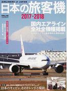 日本の旅客機 2017−2018 国内エアライン全社全機種掲載 日の丸フリート最新動向を徹底追跡!