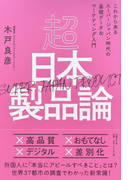 超日本製品論 これから来るスーパージャパン時代の基礎データ&マーケティング入門