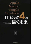 ITビッグ4の描く未来 Apple Amazon Google Facebook