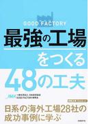 GOOD FACTORY最強の工場をつくる48の工夫