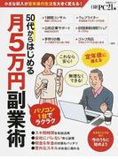 50代からはじめる月5万円副業術 パソコン1台でラクラク (日経BPムック)(日経BPムック)