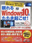 眠れるWindows10をたたき起こせ! 使いにくさが劇的に改善!愛機の実力を一気に引き出す