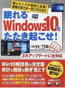 眠れるWindows10をたたき起こせ! 使いにくさが劇的に改善!愛機の実力を一気に引き出す (日経BPパソコンベストムック)(日経BPパソコンベストムック)
