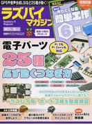 ラズパイマガジン 2017年10月号 (日経BPパソコンベストムック)(日経BPパソコンベストムック)
