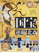 国宝・運慶・北斎 (日経ホームマガジン 日経おとなのOFF)(日経ホームマガジン)