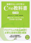 基礎からしっかり学ぶC#の教科書 C#7対応 構文とサンプルコードでC#が学べる入門書