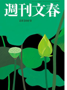 週刊文春 8月10日号