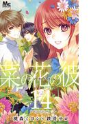 菜の花の彼 14 (マーガレットコミックス)