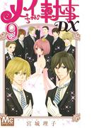 メイちゃんの執事DX 9 (マーガレットコミックス)