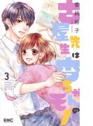古屋先生は杏ちゃんのモノ 3 (りぼんマスコットコミックス)(りぼんマスコットコミックス)