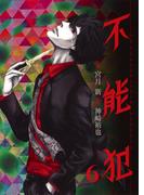 不能犯 6 (ヤングジャンプコミックスGJ)