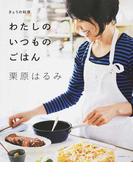 わたしのいつものごはん きょうの料理 (生活実用シリーズ)