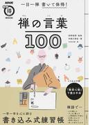 一日一禅書いて体得!禅の言葉100 (生活実用シリーズ NHKまる得マガジンMOOK)(NHKまる得マガジンMOOK)