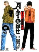 月に手をのばせ 9 QPトム&ジェリー外伝 (SHŌNEN CHAMPION COMICS EXTRA)(少年チャンピオン・コミックス エクストラ)