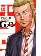 Gメン 14 (少年チャンピオン・コミックス)(少年チャンピオン・コミックス)