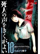 死人の声をきくがよい 10 (チャンピオンREDコミックス)