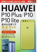 HUAWEI P10 Plus/P10/P10 lite基本&活用ワザ完全ガイド (できるポケット)(できるポケット)